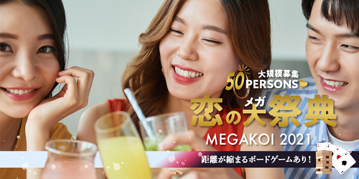 メガ恋(ゲーム)