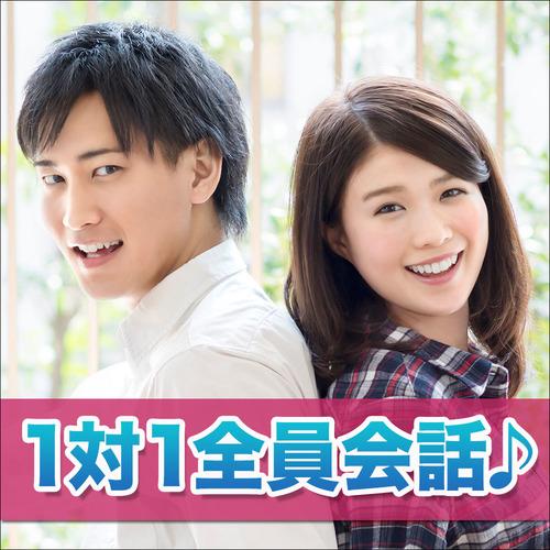 【シルバーweek特集】20代限定/恋活・友活編