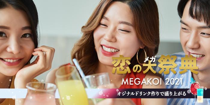 メガ恋(ノンアル)