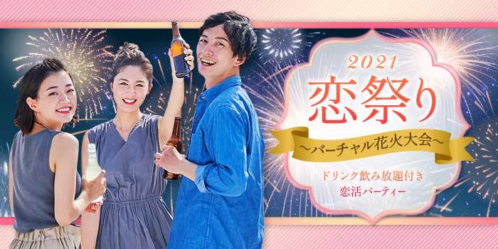 メガ恋恋祭りノンアル