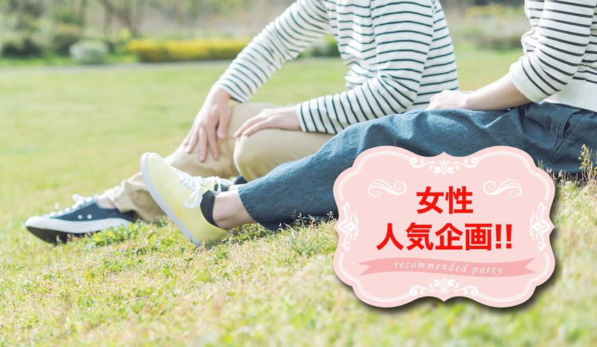 25歳~35歳限定/婚活編\【★趣味が合うって大事★】/「知的×アニメ好き男子」特集★