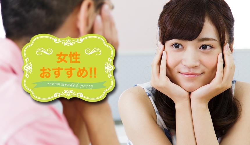 20代限定/恋活・友活編 ★働く女子応援企画★++仕事に理解がある男性大集合++