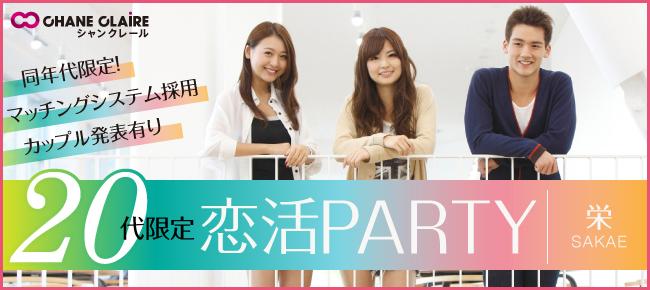 【出会ったその日が初デート♪】男女20代限定★恋活PARTY『2次会、映画、カラオケetc』in栄