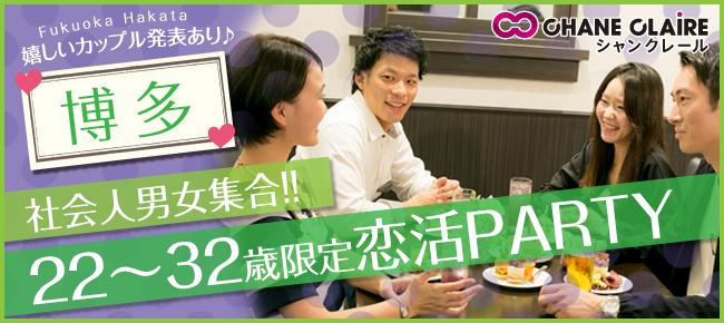 【TV・新聞・メディアでお馴染み】男女22~32歳限定★最先端の素敵な恋活PARTY★in博多