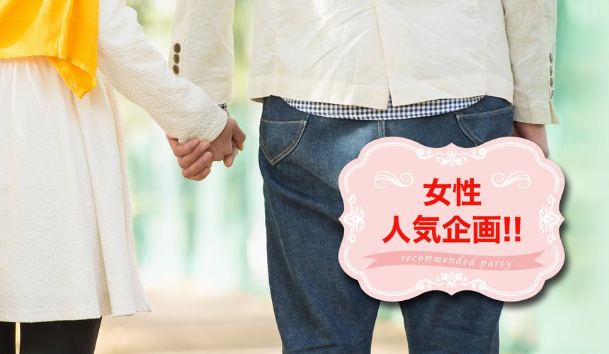 30代・40代/好条件・真剣交際編<真剣恋愛企画>…★落ち着いた関係が理想、一途な女性♀大歓迎!