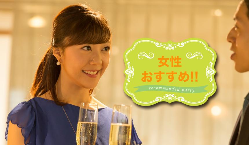 30代中心/婚活・結婚前向き編…JUSTマリアージュ~『じっくり会話×恋愛アプローチ』