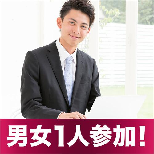 20代限定/男性ハイステータス編