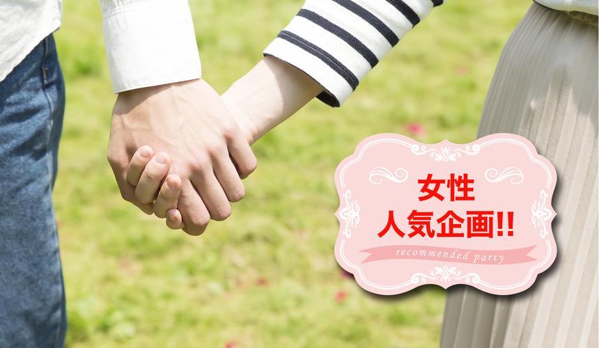 40代男性vs30代女性中心/婚活編\【理想の年齢差】/……始めよう、大人の二人の良質な恋……