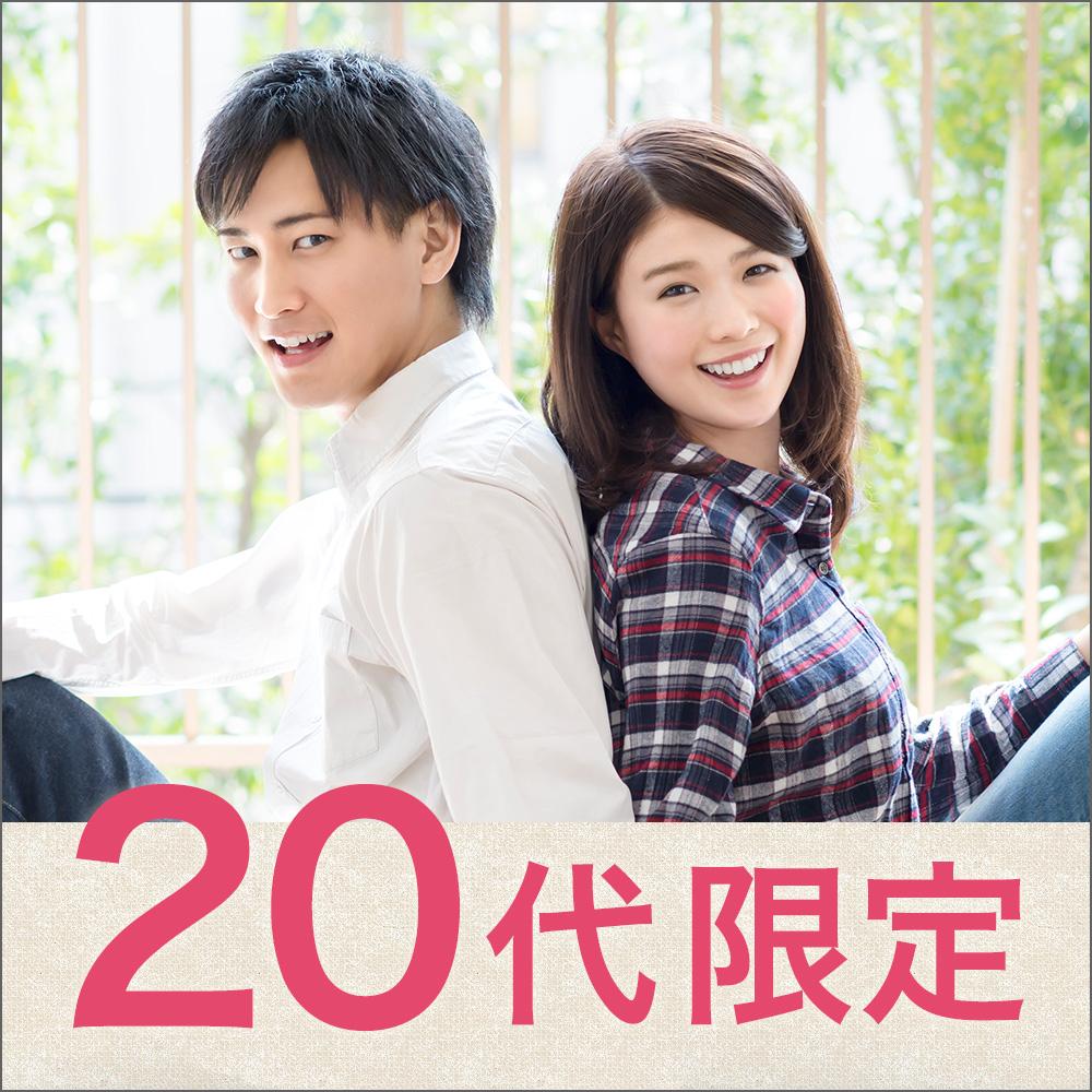 20代限定/恋活・友活編