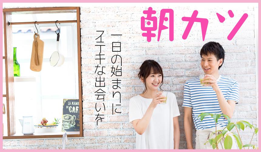 20代中心/朝カツ編 …モーニング恋愛特集~『映画・グルメ・shopping、初デート♪』