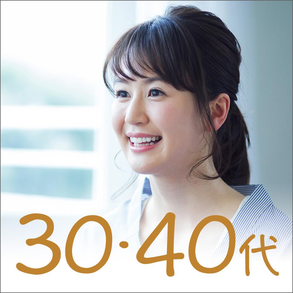 30代・40代/好条件・真剣交際編