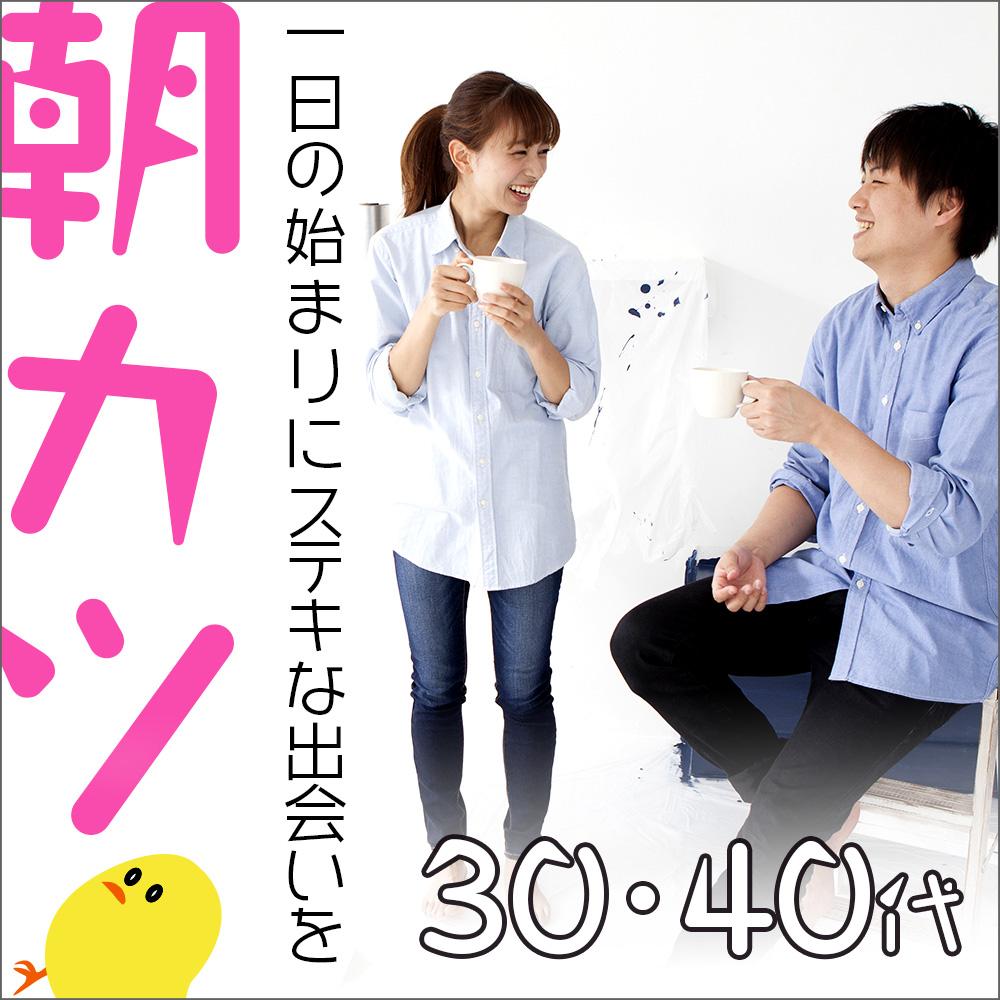 30代・40代/朝カツ編