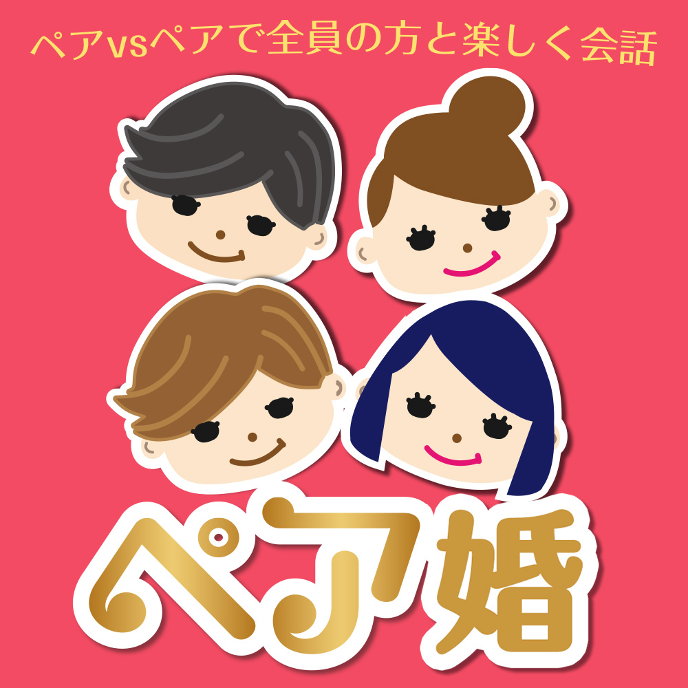 週替わり・特別編