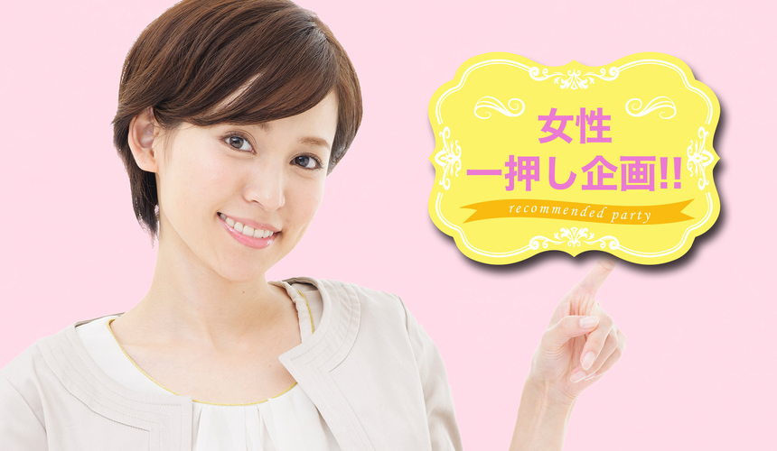 20代限定/恋活・友活編 …婚活初心者大歓迎♪~『最高の恋人&Newカップル誕生』