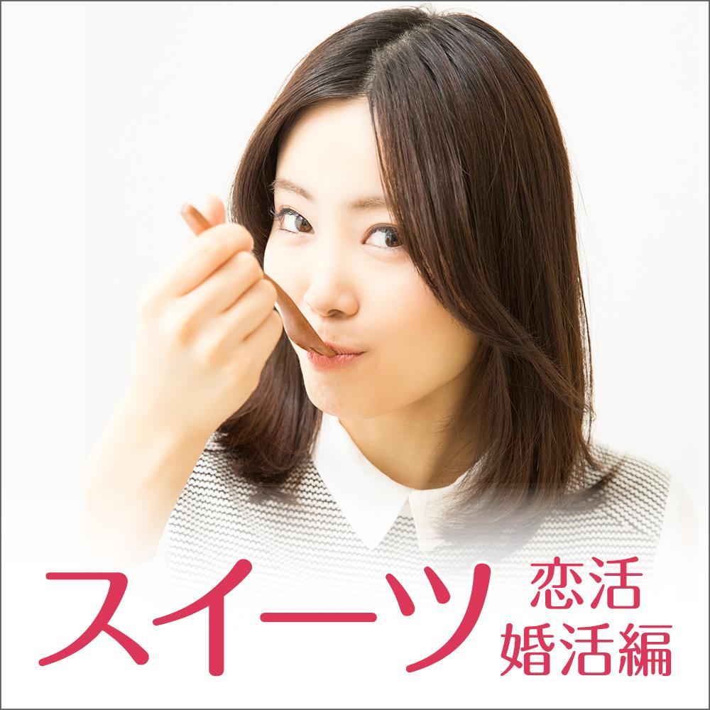 20代・30代中心/スイーツ婚活・恋活編