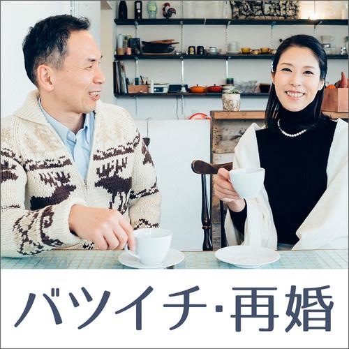 40代・50代/バツイチ・再婚編