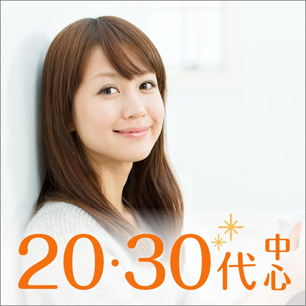 20代・30代中心/婚活・恋活編