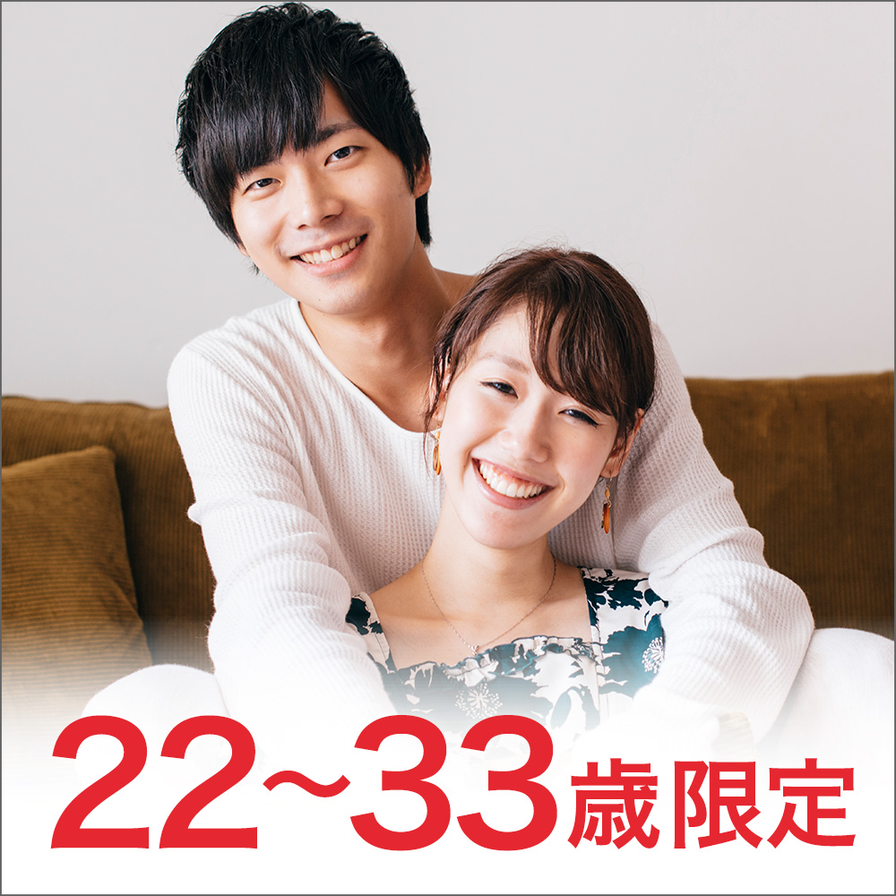 22歳~33歳限定/婚活編