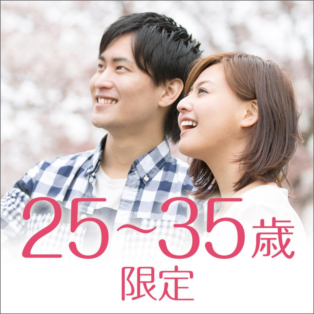 25歳~35歳限定/婚活編