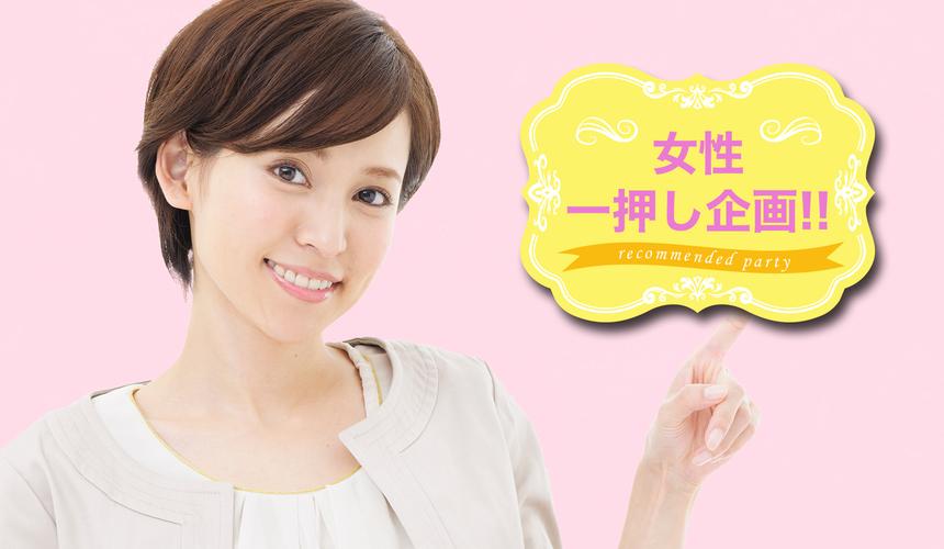 20代限定/恋活・友活編…婚活初心者大歓迎♪~『最高の恋人&Newカップル誕生』
