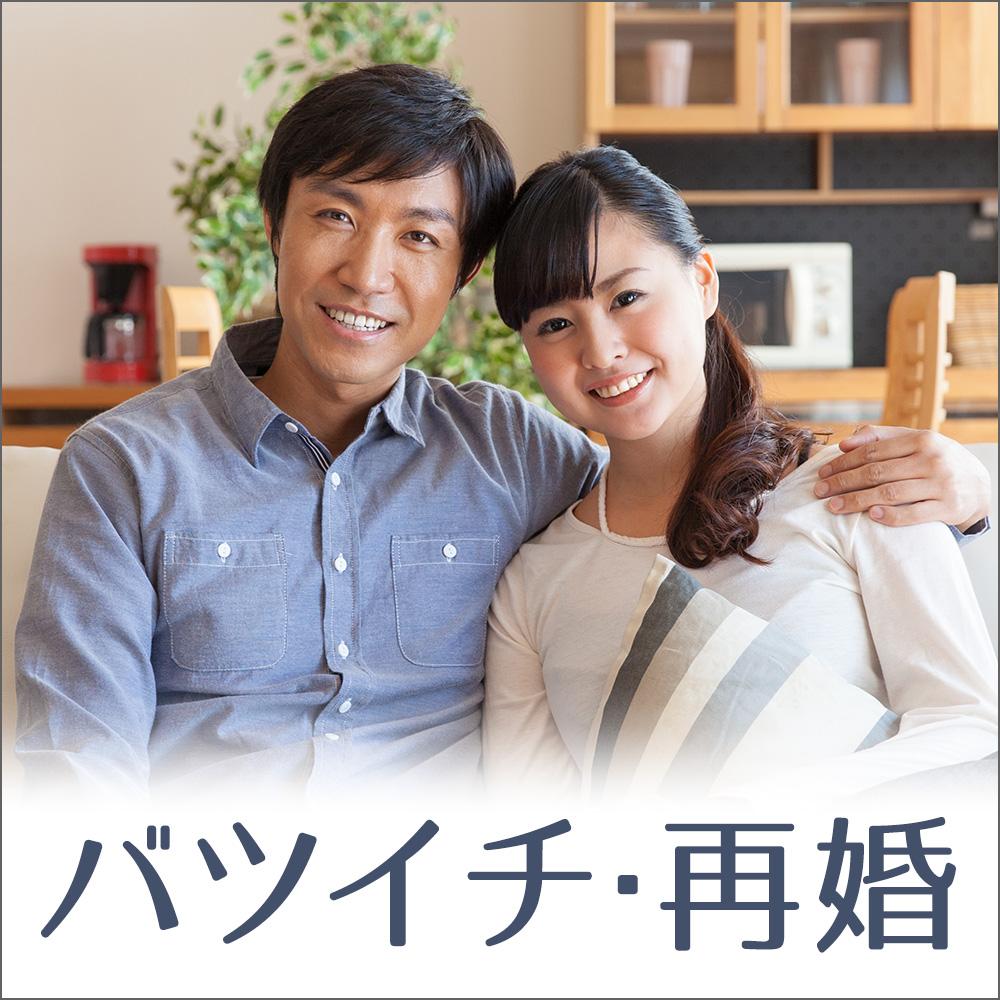 30代・40代/バツイチ・再婚編