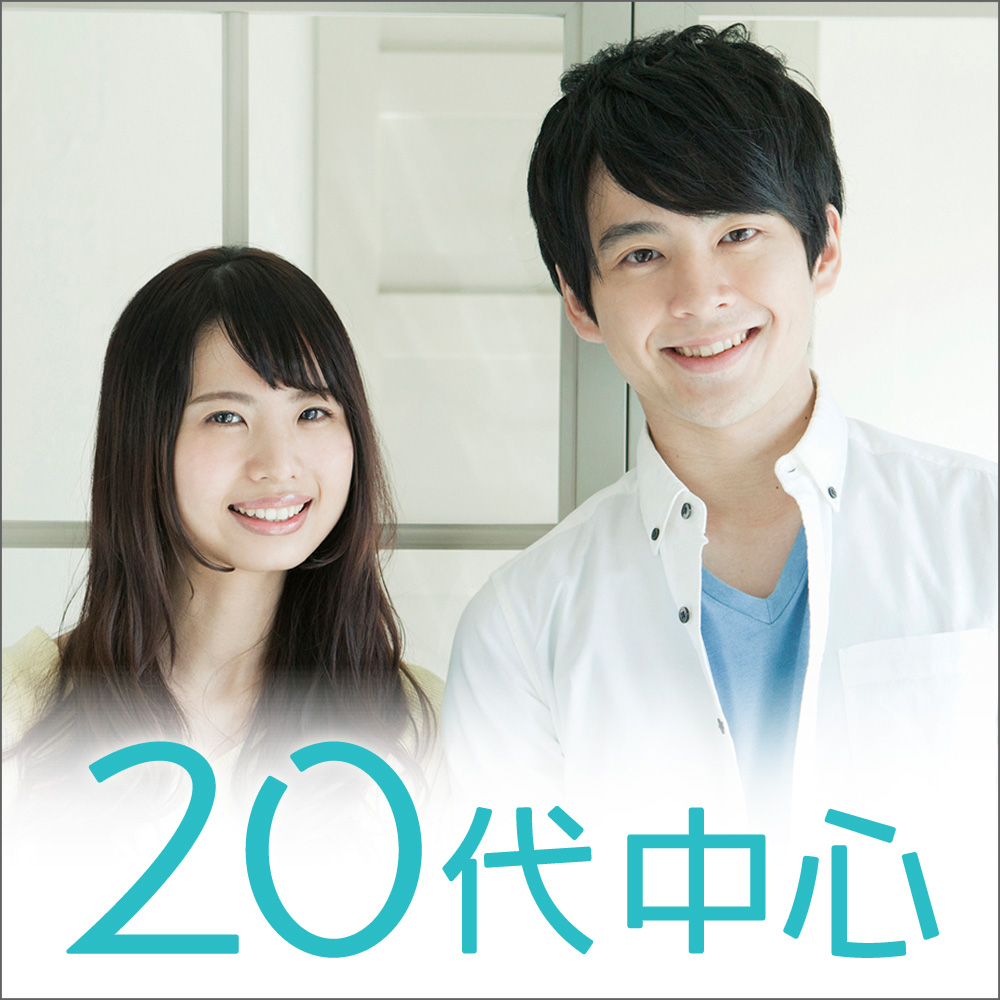 20代中心/恋活・友活編