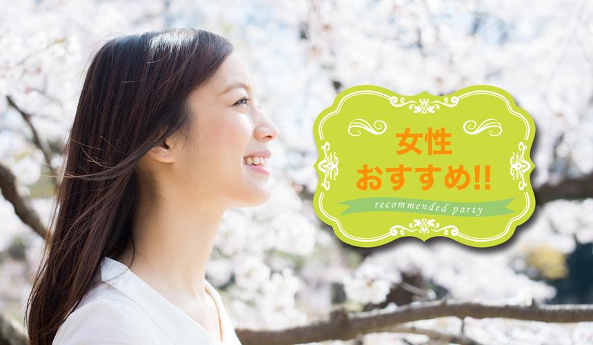 25歳~35歳限定/婚活編…JUSTマリアージュ~『じっくり会話×恋愛アプローチ』