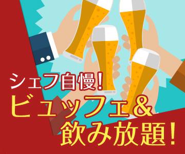 憧れ年上男性×20代女性限定★飲食付き婚活PARTY★in新宿