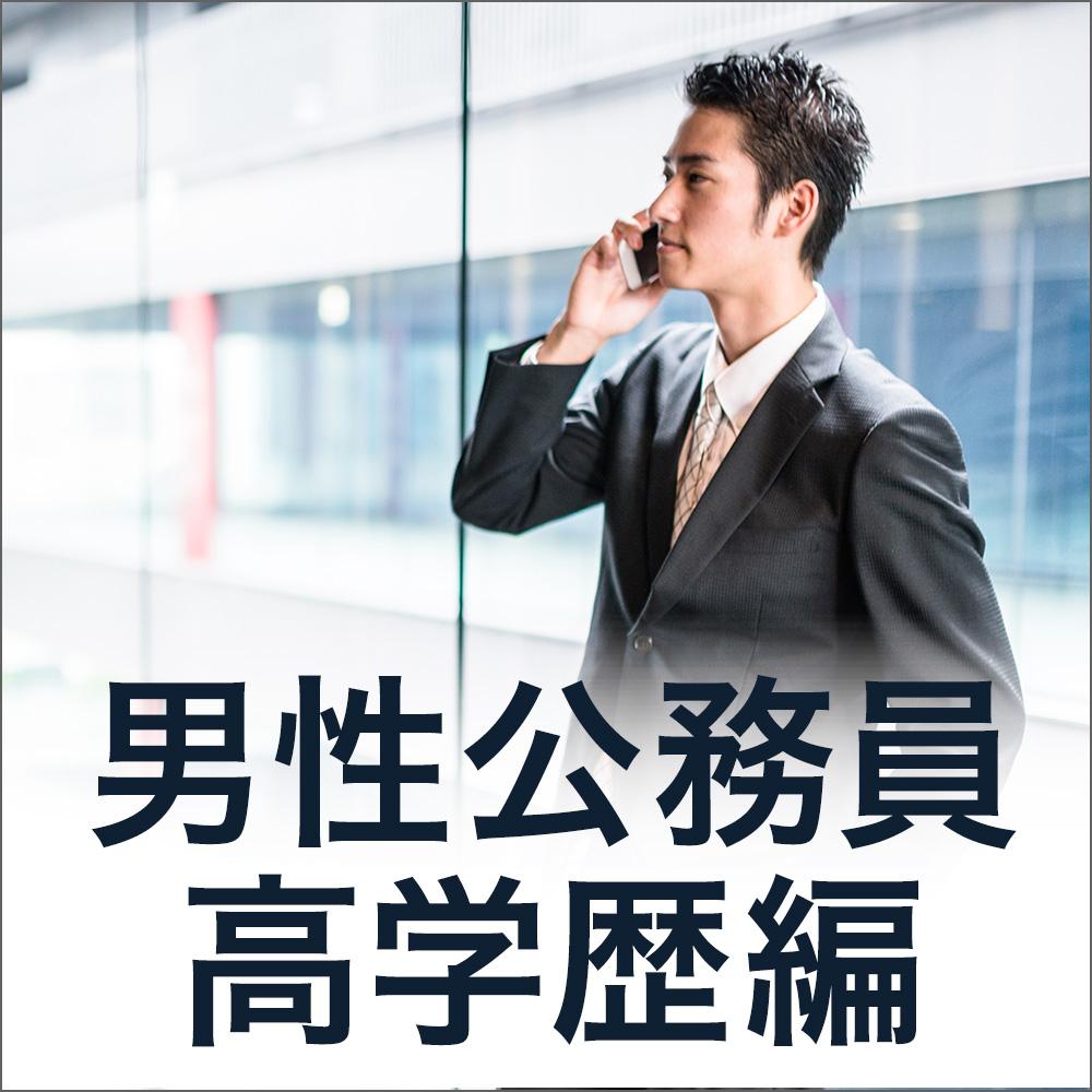 男性エリート上場企業勤務・公務員・高学歴編