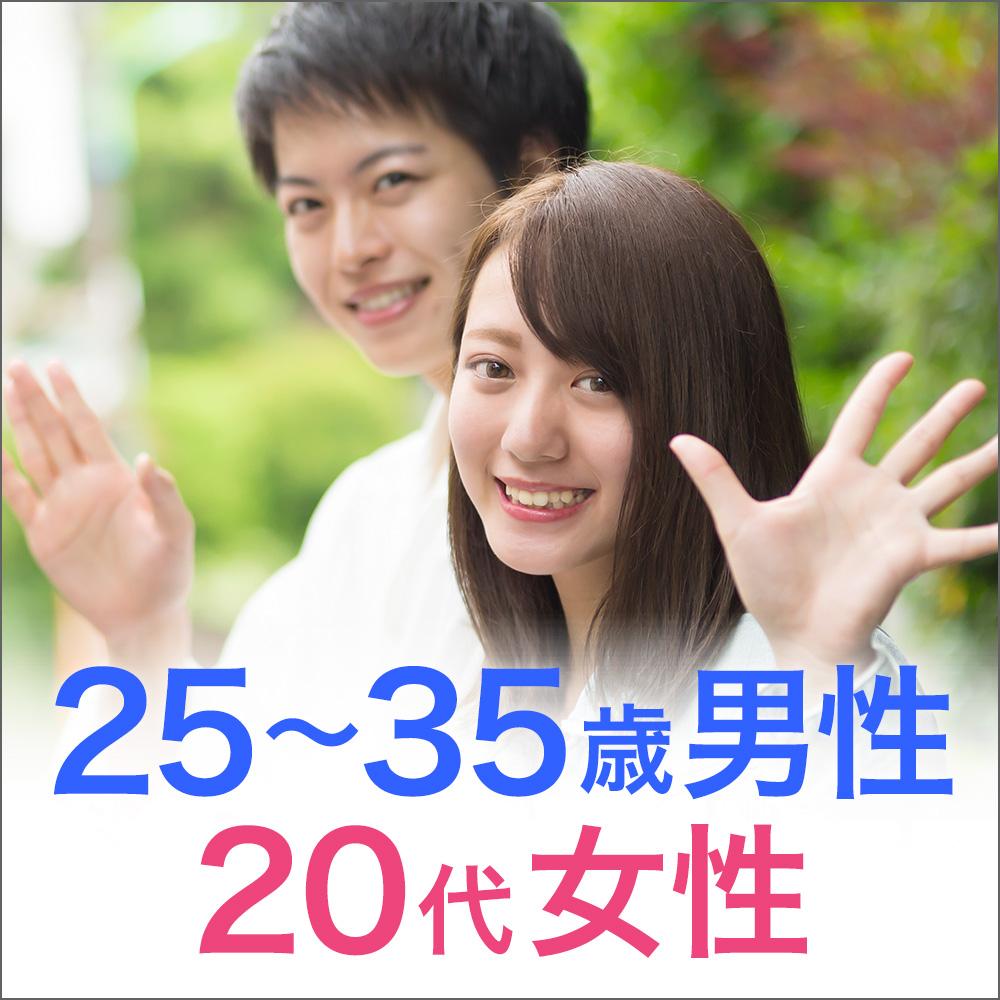 25歳~35歳男性vs20代女性/恋活・友活編