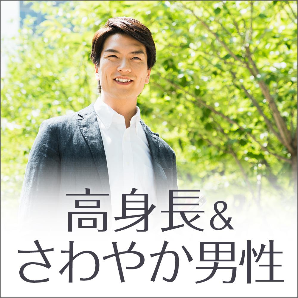 【2018GWスペシャル】男性高身長&さわやか男性編