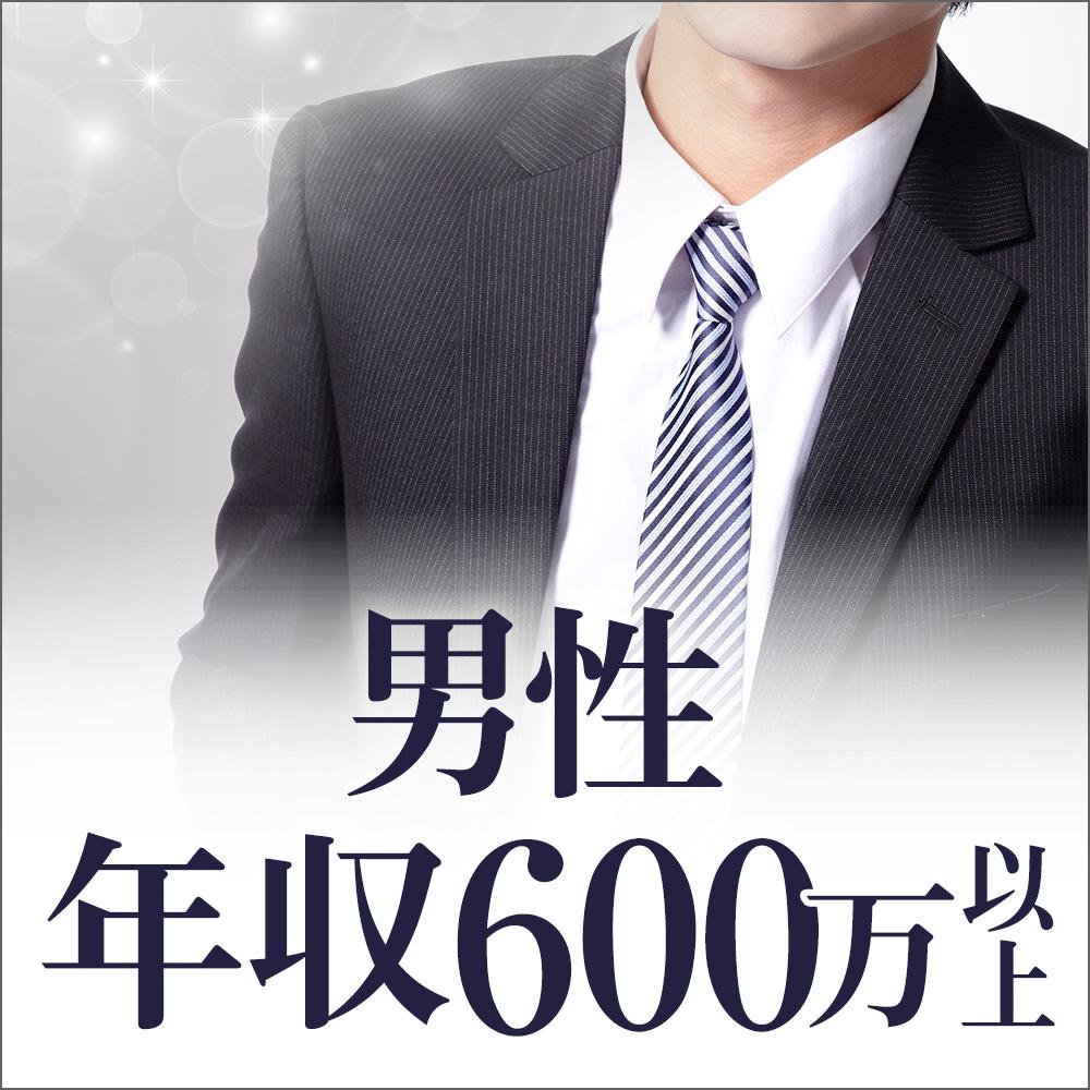 【2018GWスペシャル】男性年収600万円以上/ハイステータス編