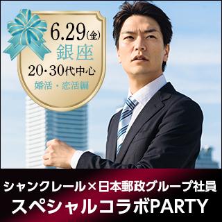 20代・30代/婚活・恋活編