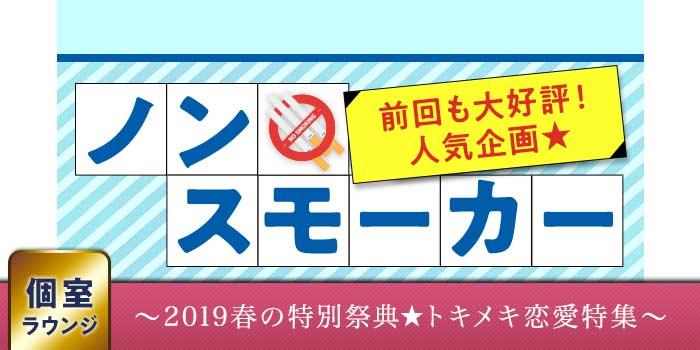 横浜個室会場のパーティー結果報告