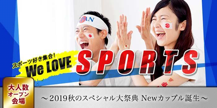 We Love★SPORTS