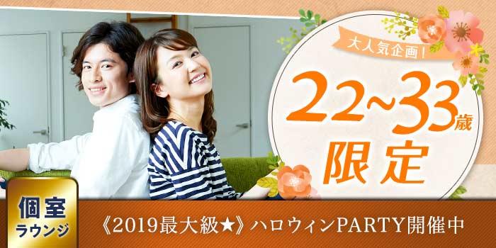 新宿個室1会場のパーティー結果報告