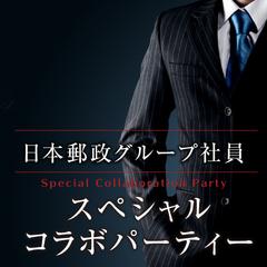 30代・40代/婚活・結婚前向き編シャンクレール×日本郵政グループ社員★スペシャルコラボPARTY