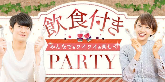 宇都宮会場のパーティー結果報告