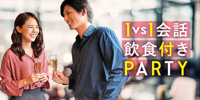 1vs1会話飲食付きPARTY
