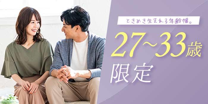 27~33歳限定B