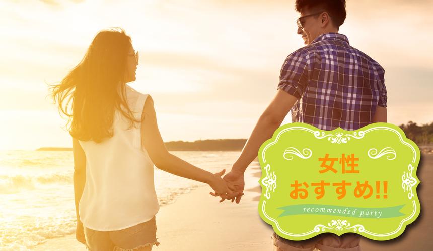 30代・40代/婚活・結婚前向き編 ◆輝くあなたを応援企画◆「生涯忘れられない恋を貴方と…」