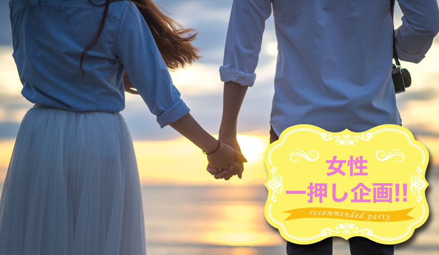 30代中心/婚活・結婚前向き編 …※男女一人参加中心※…「きっと見つかる☆運命の赤い糸」