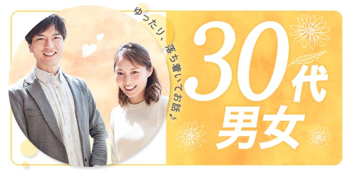 30代男女