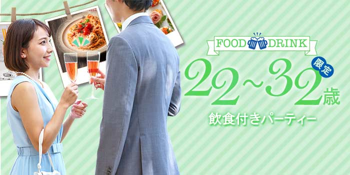 22~32歳限定飲食付きPARTY