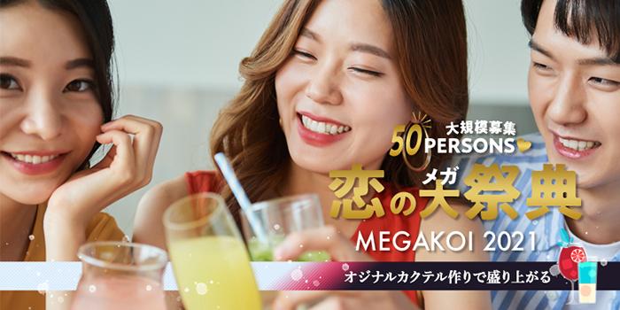 メガ恋(カクテル)
