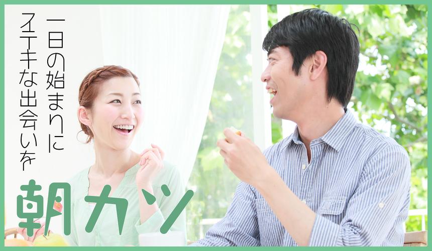 【朝カツ】30代・40代/婚活・結婚前向き編 ◆…男女一人参加中心…◆『上質な大人に贈る特別な出会い』