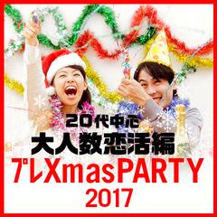 新宿1会場のパーティー結果報告