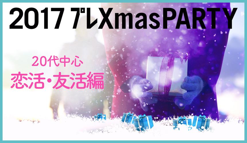 【プレXmas】20代中心/恋活・友活編カップル数急上昇!…『最高の恋人★素敵な恋愛応援企画』