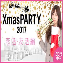 金沢会場のパーティー結果報告