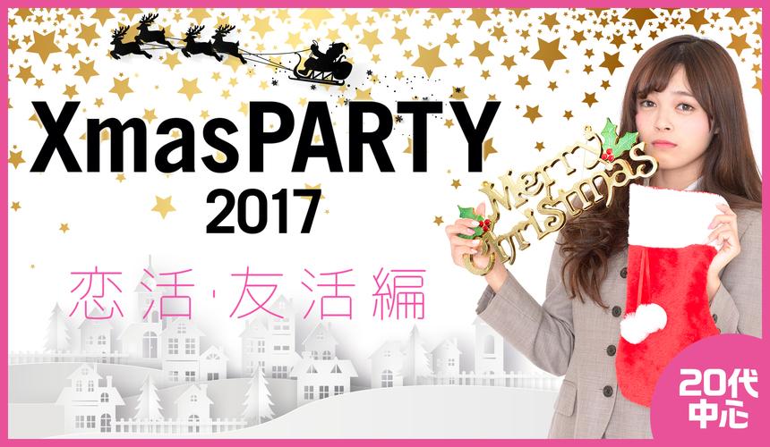 【2017Xmas大祭典】20代中心/恋活・友活編…大ヒット!20代中心企画~『最高の恋愛プロデュース♪』